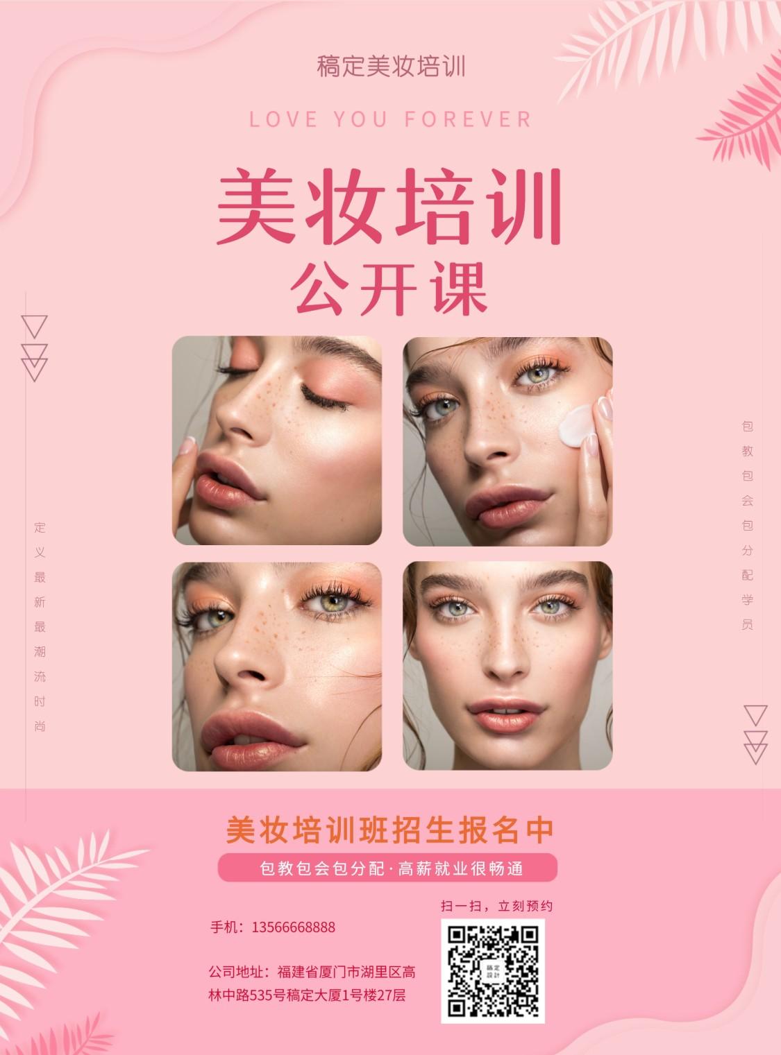 课程招生/美妆培训/张贴海报