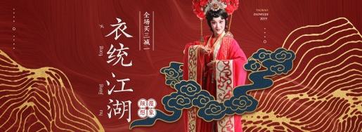 中秋节造物节女装汉服中国风创意电商海报banner