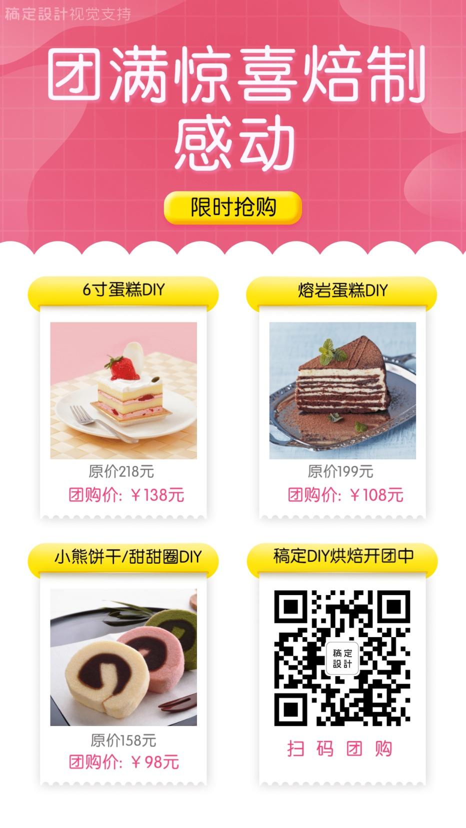 餐饮美食DIY烘焙团购促销引流