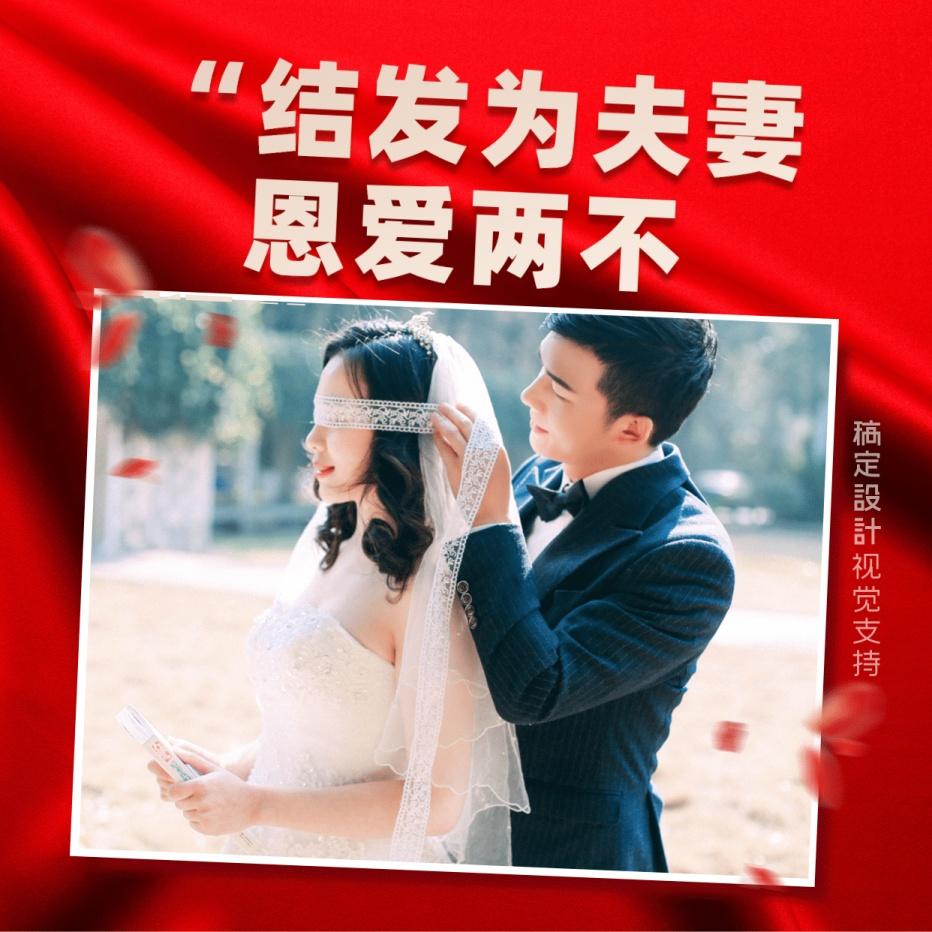 结婚宣言/新婚夫妇晒恩爱朋友圈封面