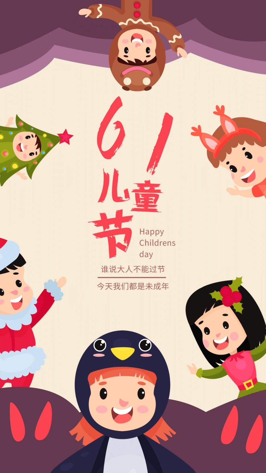 61儿童节趣味插画手机海报