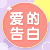 七夕情人节活动公众号次图
