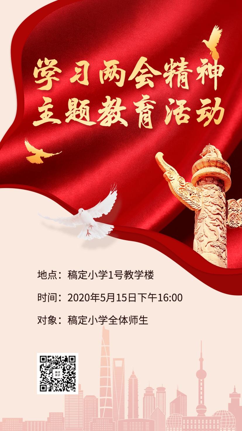 两会精神教育活动党政风手机海报