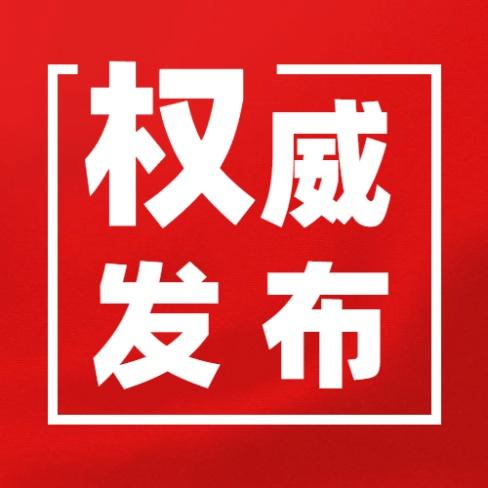 权威发布通知政务党政公众号次图