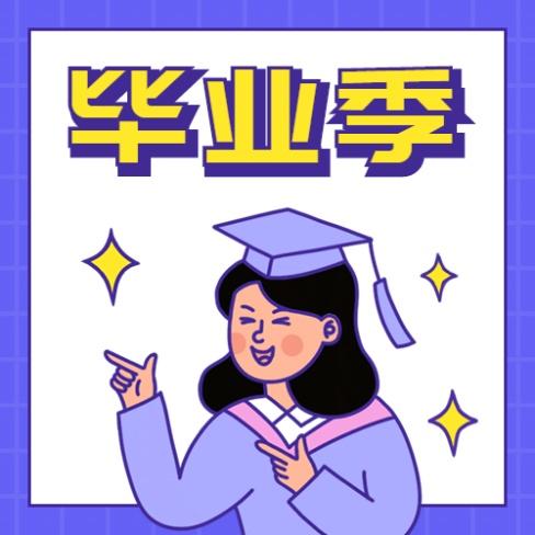 毕业季学士帽公众号次图