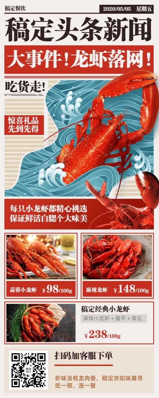 小龙虾大字报当季促销长图