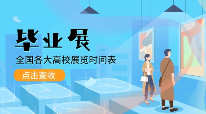 毕业季展览高校时间广告banner