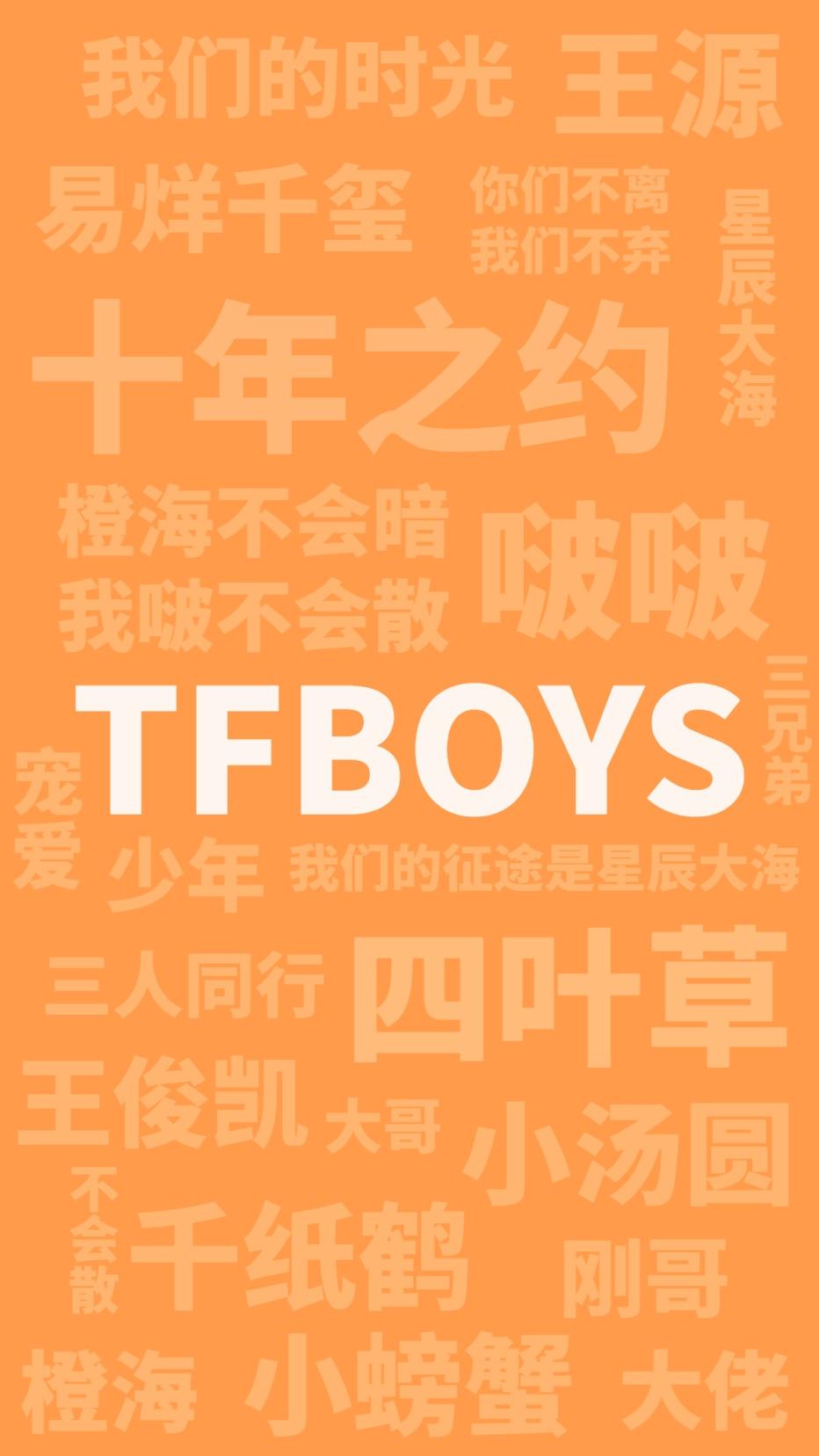 TFboys应援文字海报明星粉丝