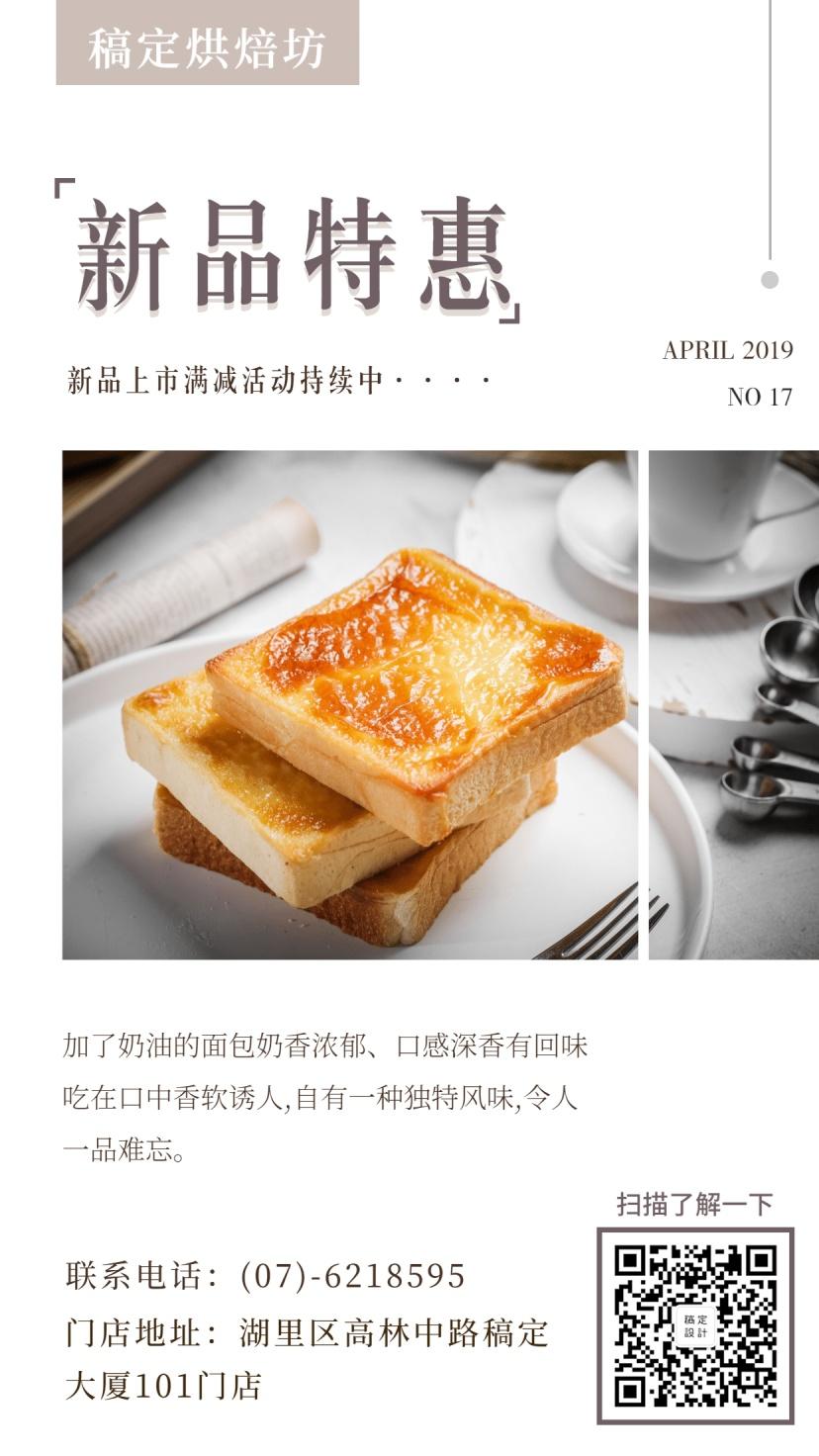 烘焙/面包/手机海报