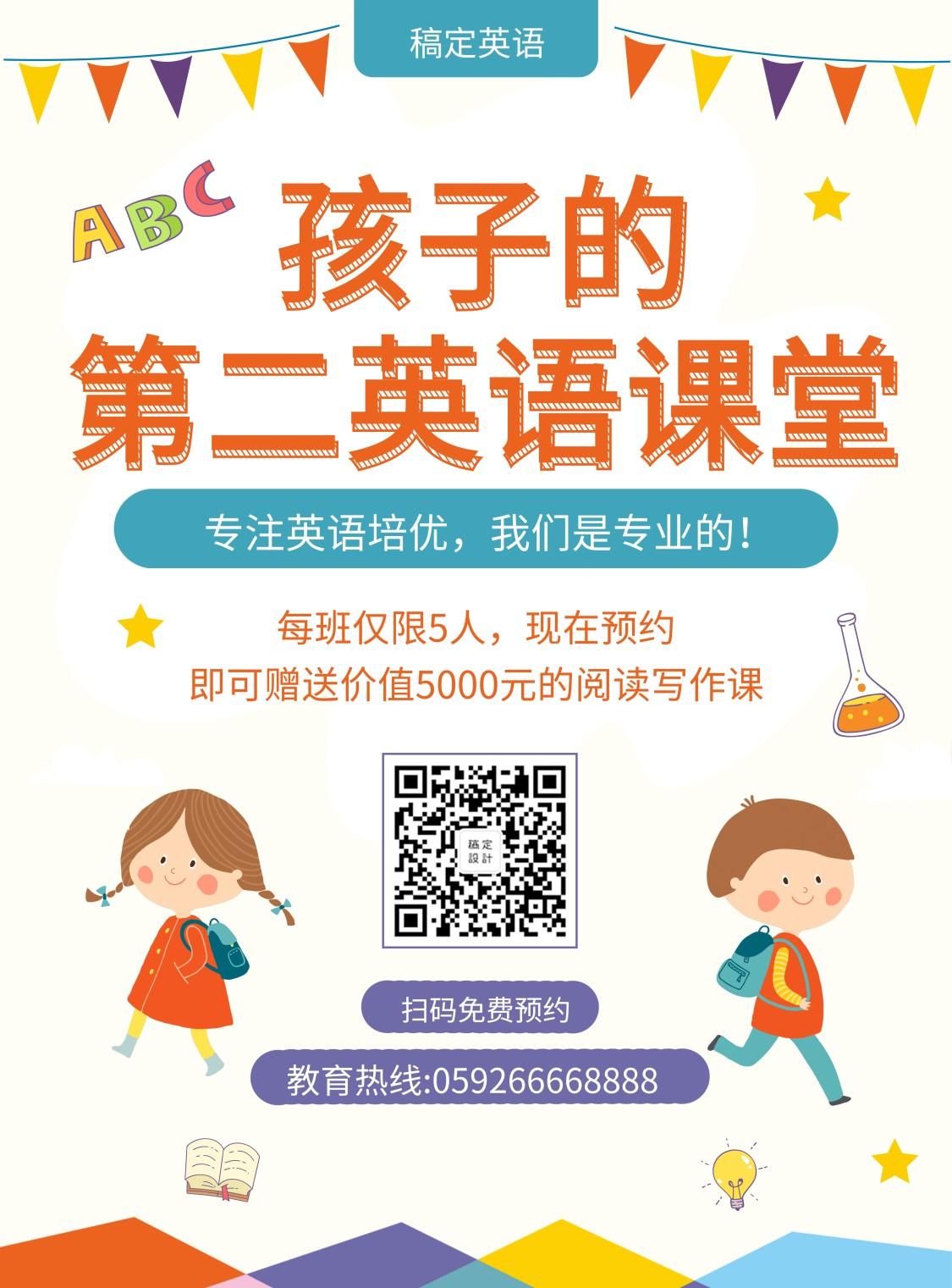 教育培训/英语招生活动/卡通可爱/张贴海报