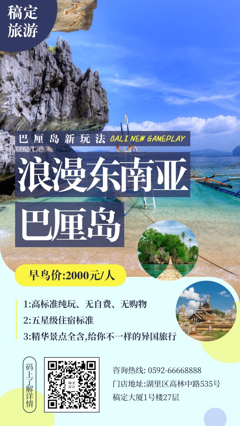 旅游出行/巴厘岛游/促销/手机海报