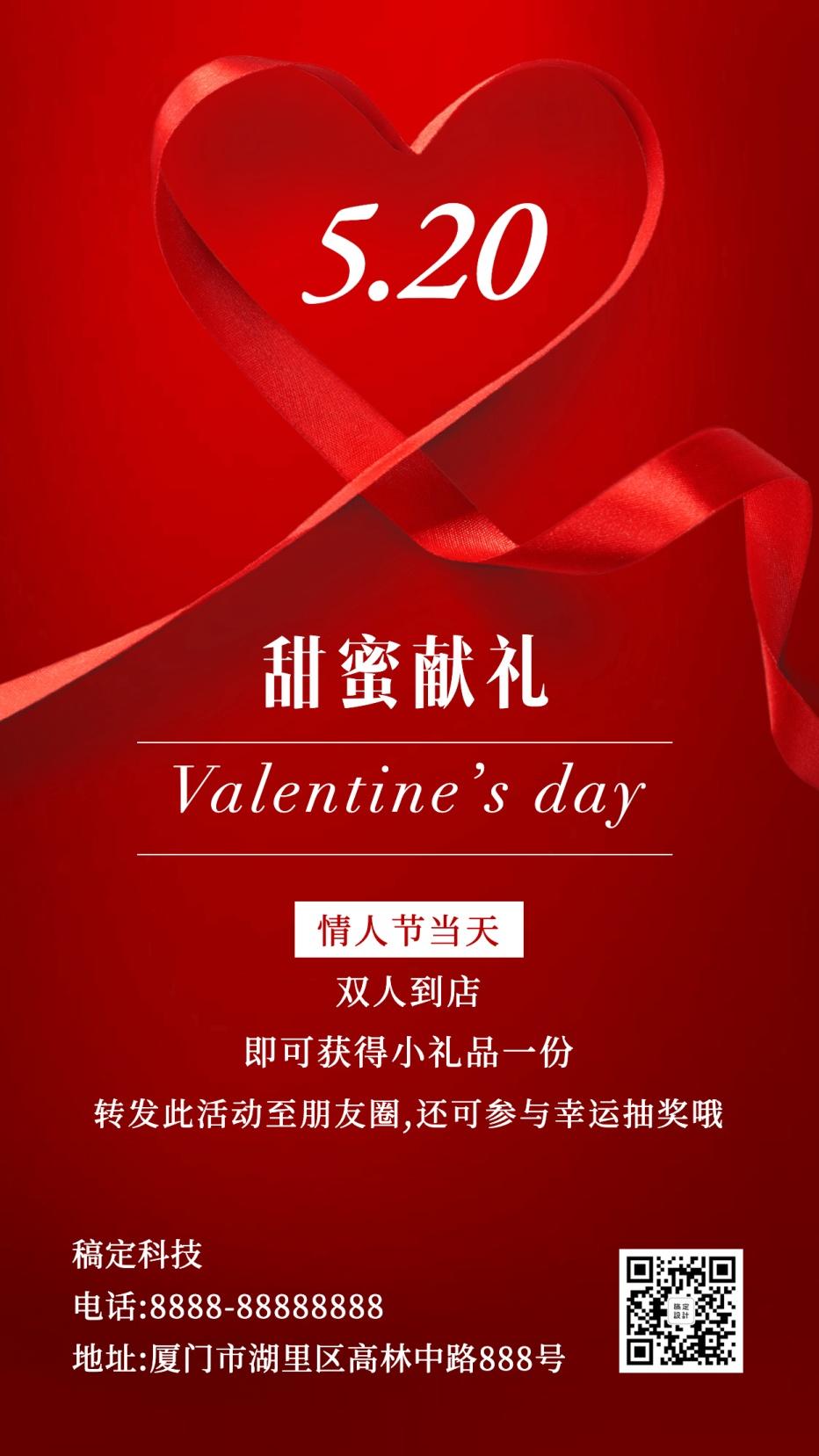 520情人节活动促销宣传手机海报