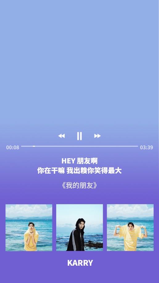 王俊凯应援宫格海报