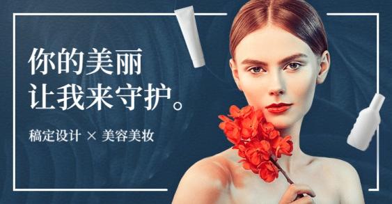 美妆品牌宣传海报banner