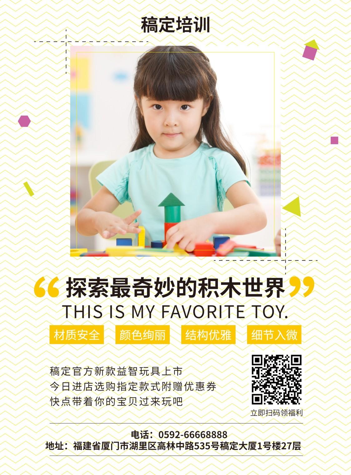 开发智力/培训招生/张贴海报