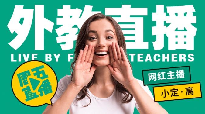 少儿英语外教直播课程封面