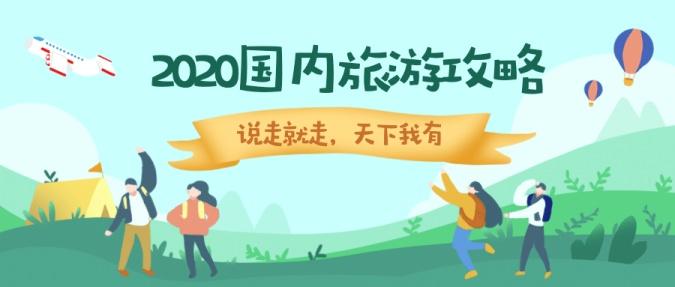 中国旅游日攻略手绘卡通公众号首图
