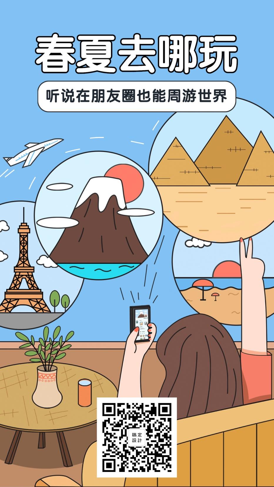 旅游日春夏去哪玩出行手机海报