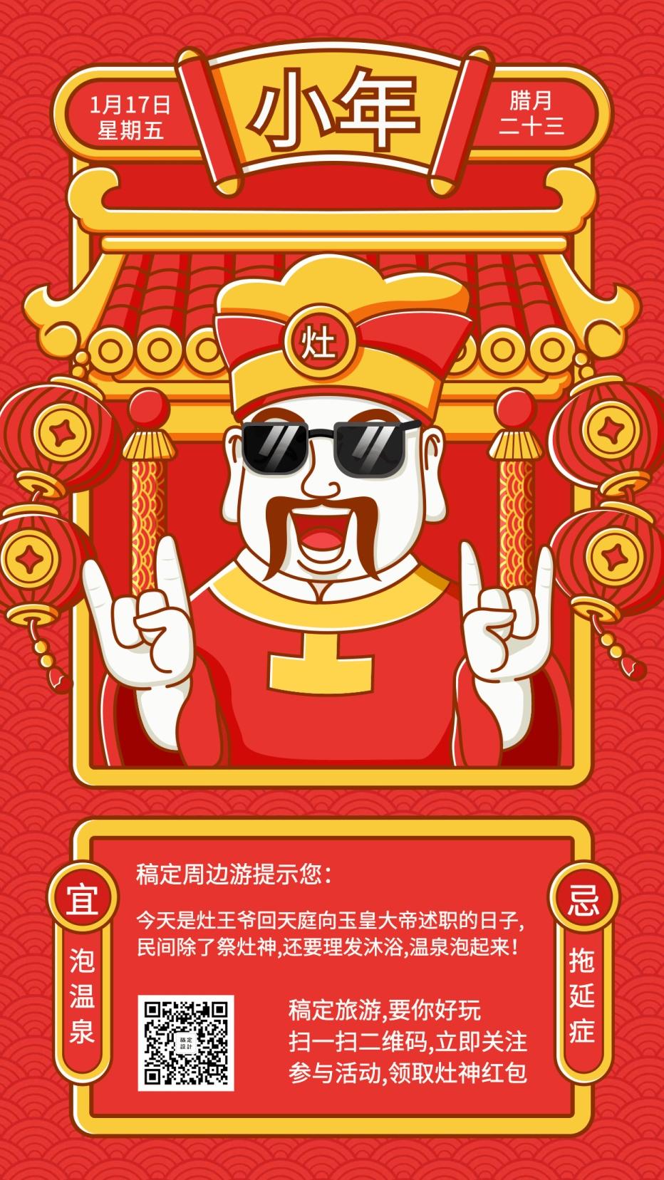 春节新年小年新春营销手机海报