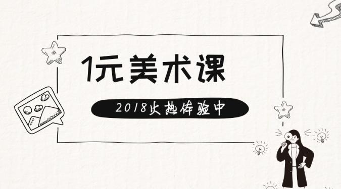 1元美术课黑白简约横版海报banner