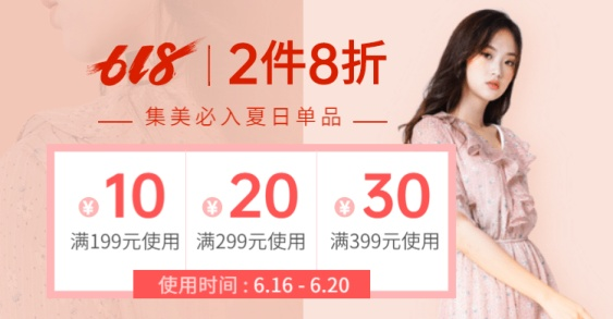 618服装女装促销优惠券海报banner