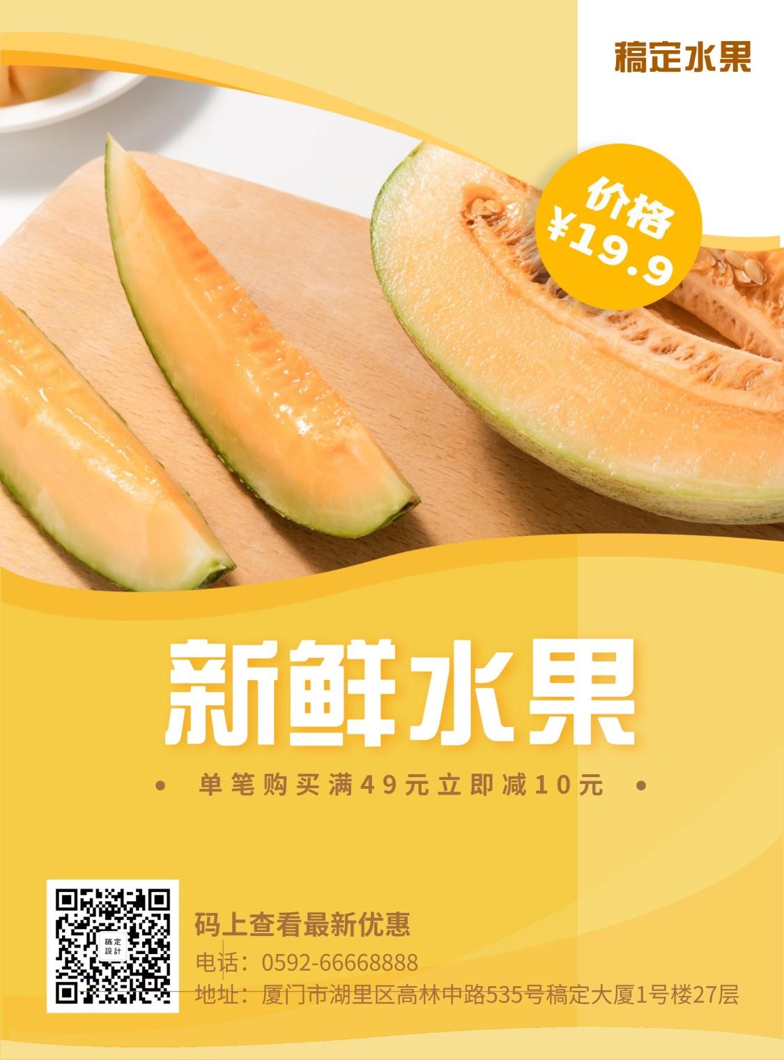 餐饮美食/简约/水果/张贴海报