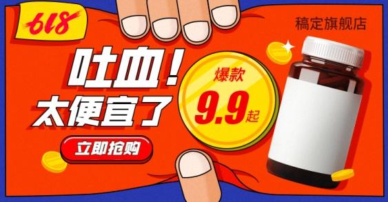 618食品保健促销海报banner