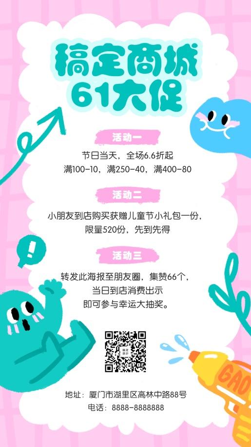 六一儿童节营销宣传卡通手机海报