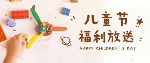 六一儿童节营销活动公众号首图