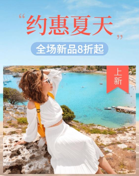春夏上新/服装/女装/甜美清新/海报banner