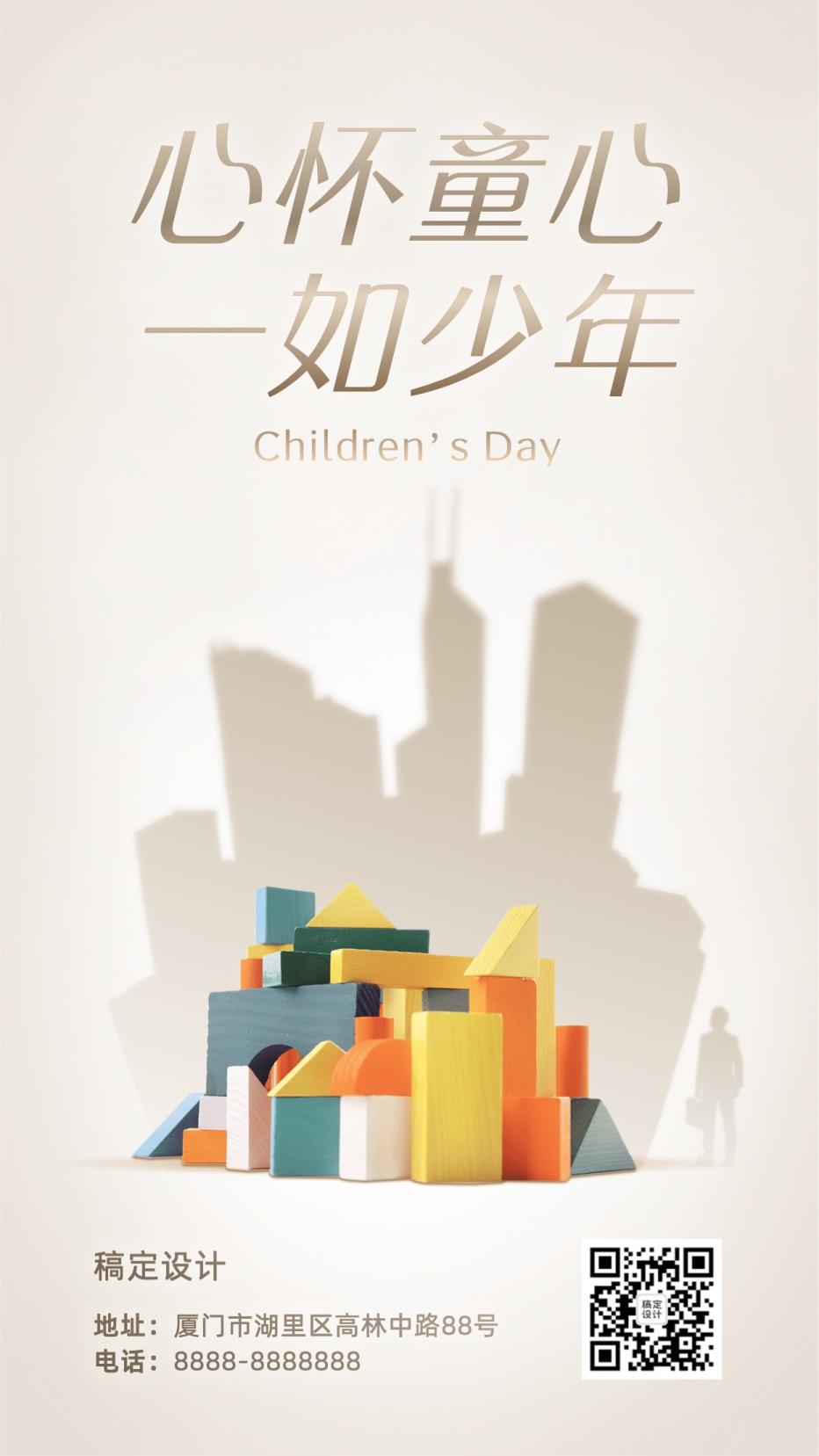 六一儿童节怀念童年手机海报