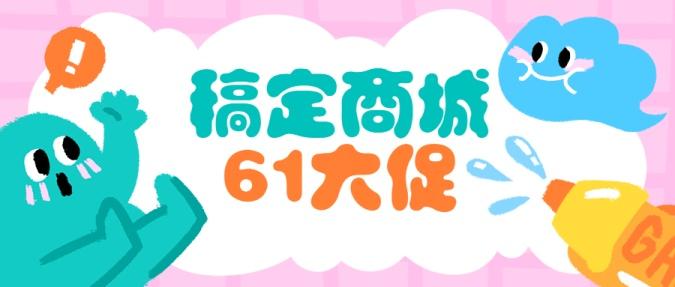 六一儿童节促销活动公众号首次图