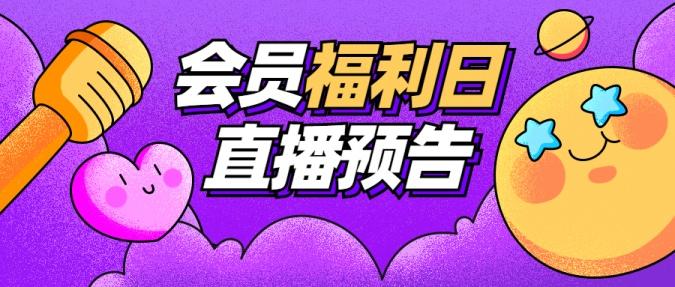 直播预告卡通插画表情包公众号首图
