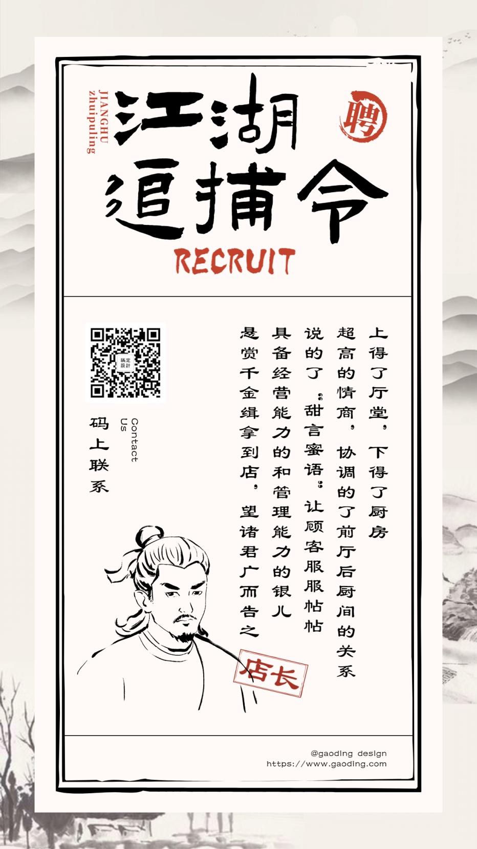 招聘/餐饮美食/创意中国风/手机海报
