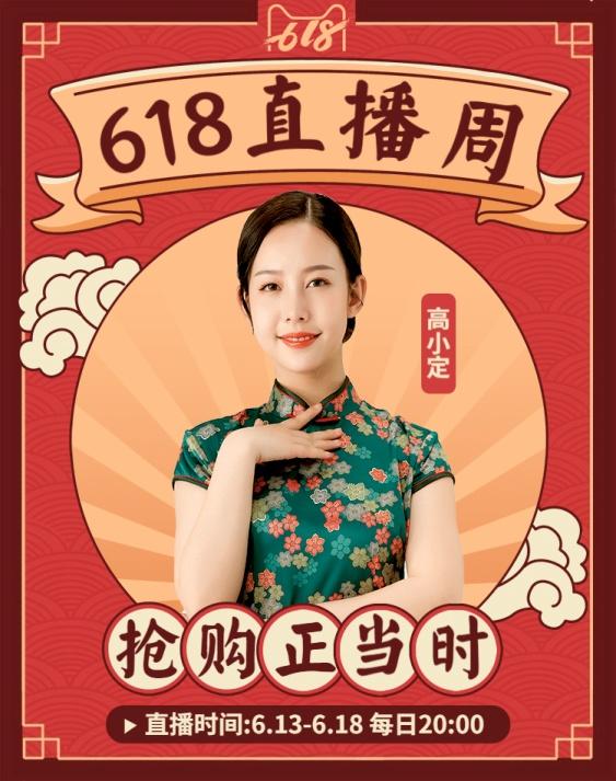 618女装直播复古国潮海报