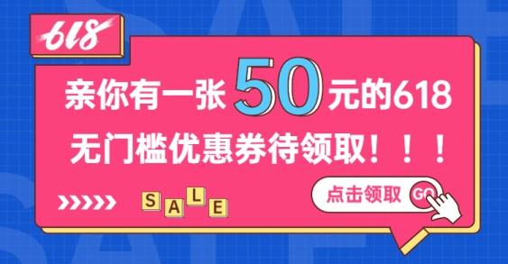 618年中大促优惠券海报banner