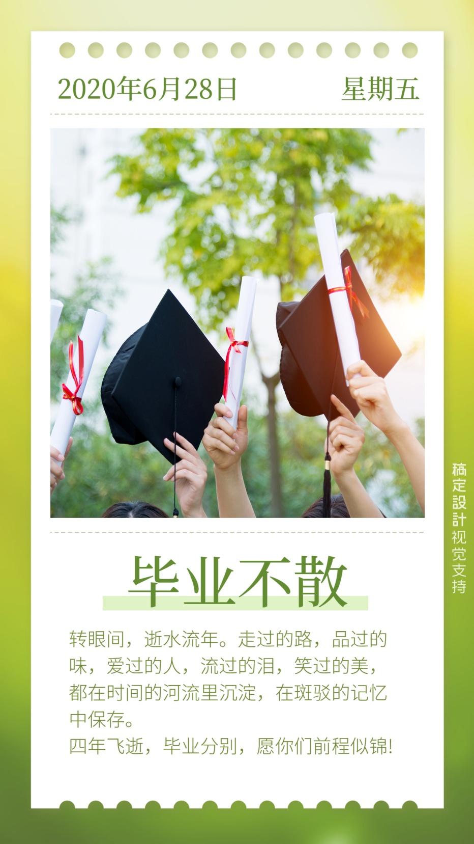 毕业纪念相册晒图日签海报
