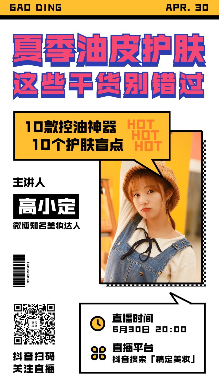 美妆综艺直播预告图框手机海报