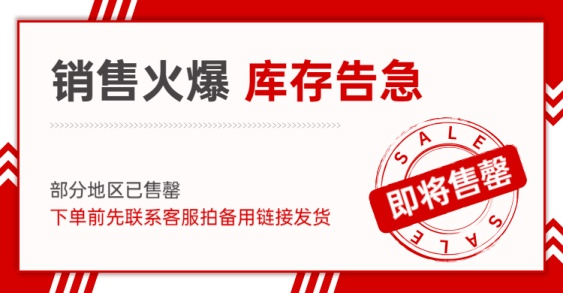 通用618库存告急海报banner
