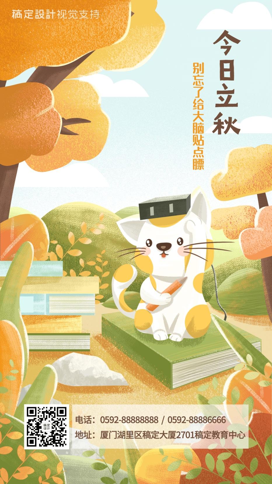 立秋节日学习阅读教育宣传海报