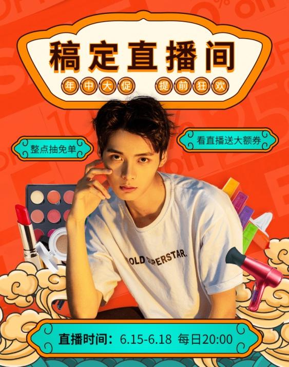618美妆直播预告海报banner