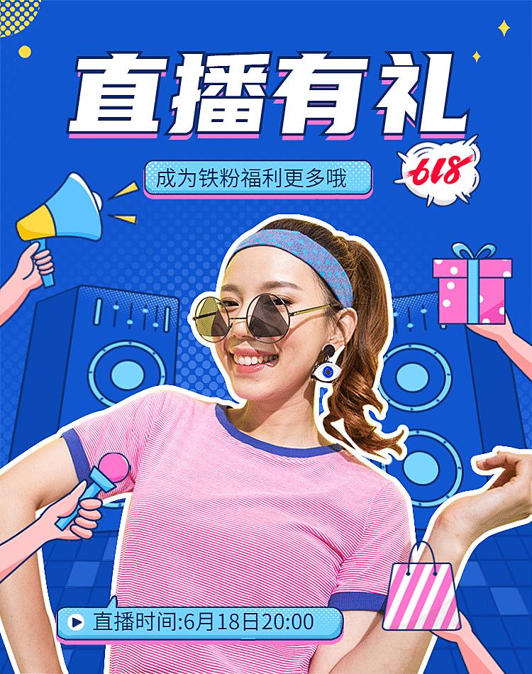 618直播预告活动海报banner