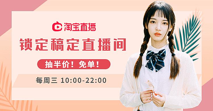 女装直播上新海报banner