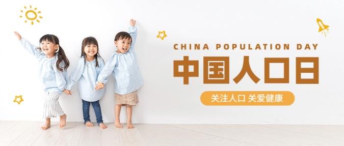 中国人口日实景公众号首图