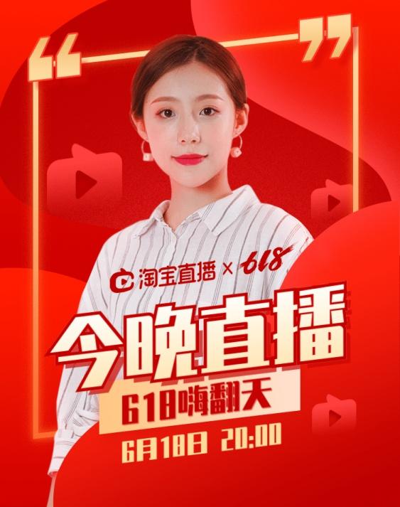 618女装直播预告海报banner