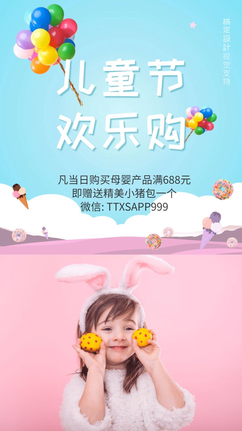 61儿童节欢乐购促销