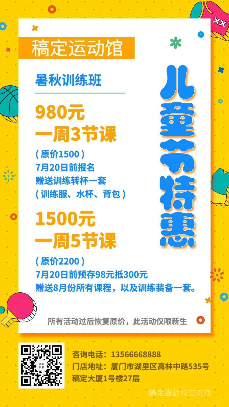 六一儿童节运动馆招生促销海报