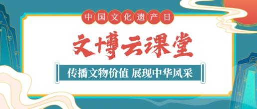 文化遗产日中国风公众号首图