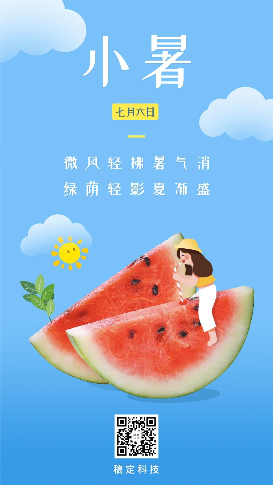 小暑节气西瓜夏天实景插画手机海报