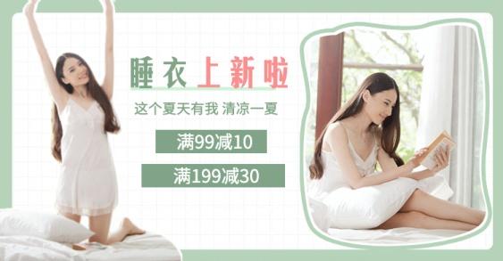 夏季上新女装睡衣海报banner